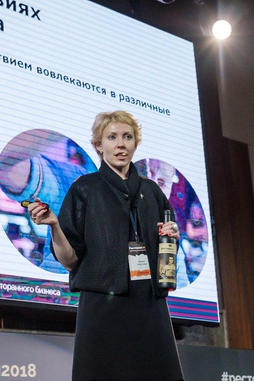 Хомутова Ирина Ресторан 2018