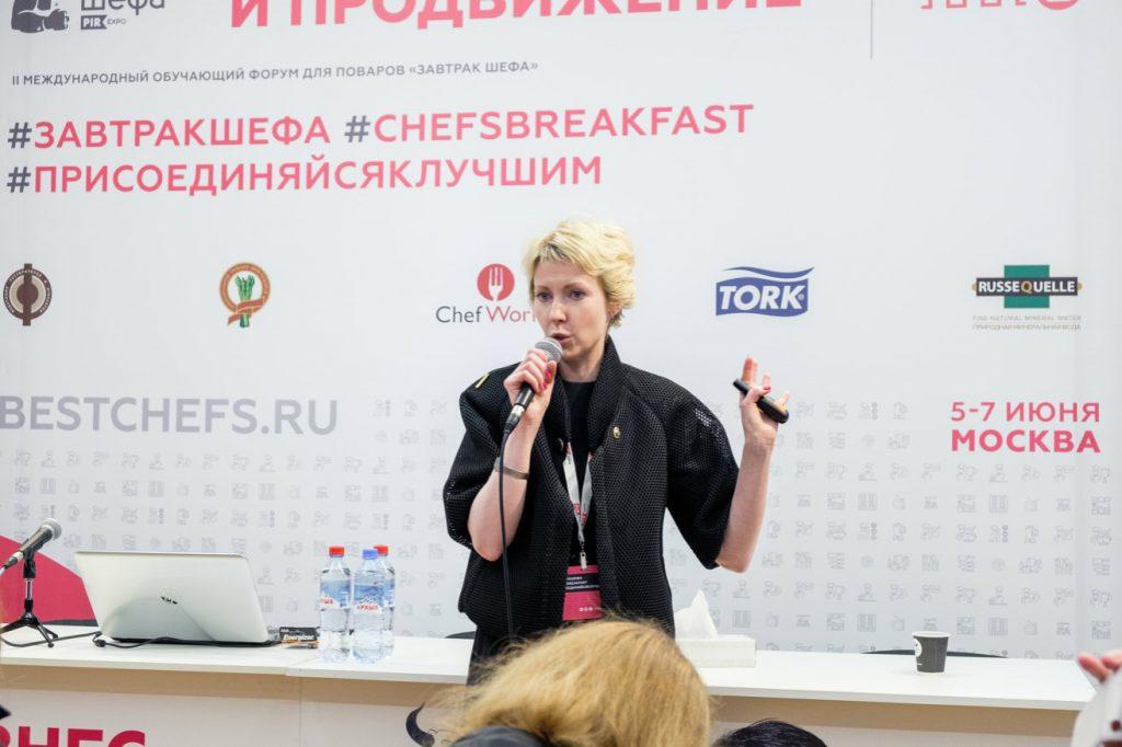 Завтрак Шефа 2018 Ирина Хомутова