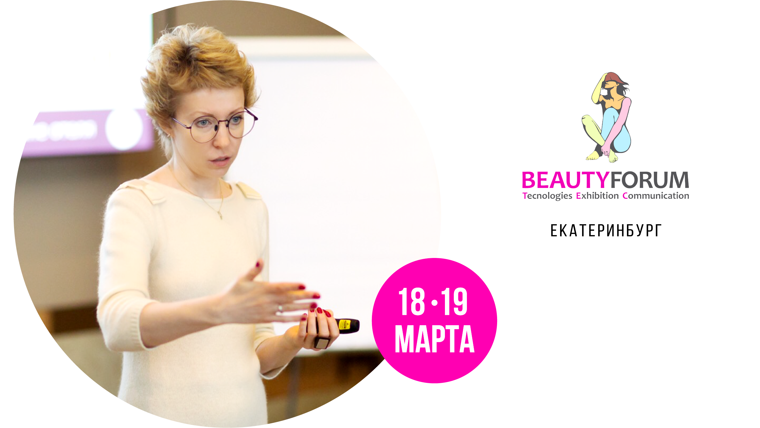 BEAUTYFORUM Екатеринбург Ирина Хомутова