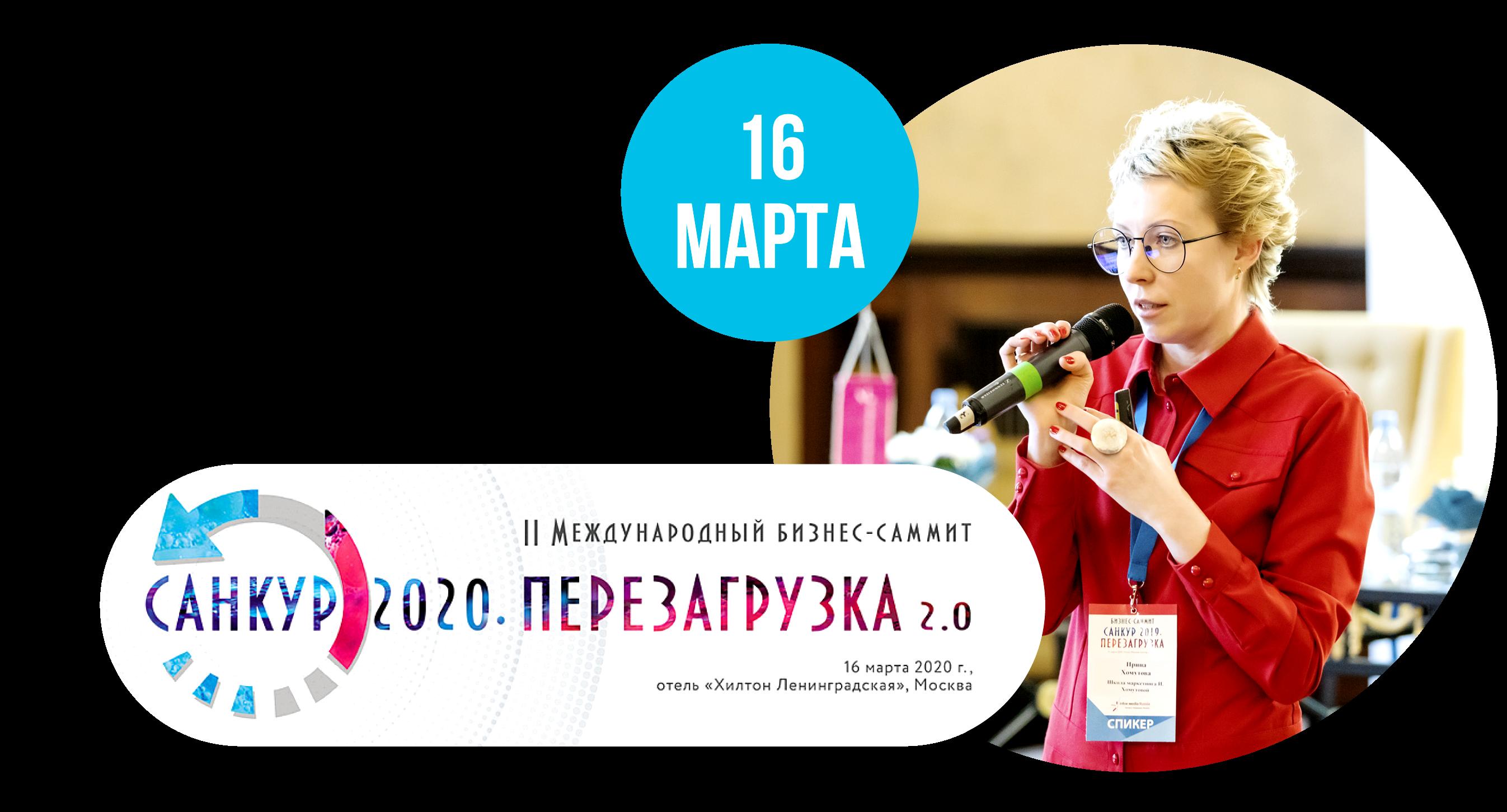 САНКУР 2020 Перезагрузка Москва Ирина Хомутова