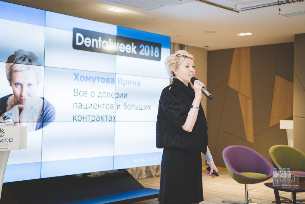 DentalWeek выступление Ирина Хомутова