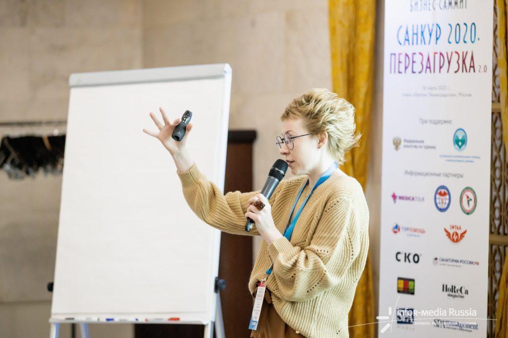 Ирина Хомутова Москва маркетинг санатория