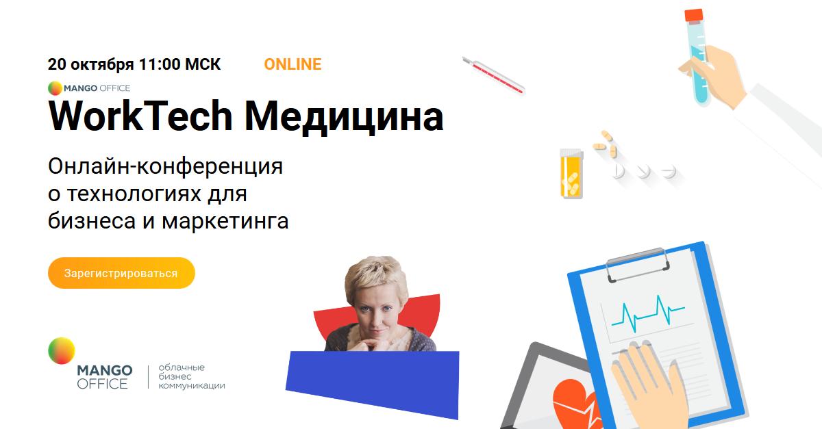 WorkTech Медицина Ирина Хомутова