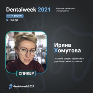 Ирина Хомутова Dentalwee 2021 Khomutova & Partners