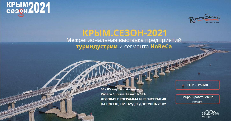 крым 2021