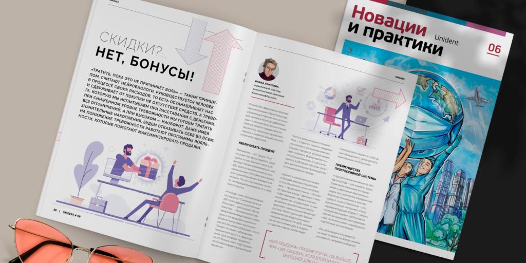 Khomutova Irina Magazine